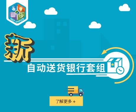 AutoshipBanner_web_cn