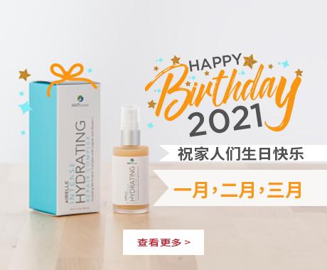 CN-JAN-BDAY-Q1-BANNER-Promotion-2021