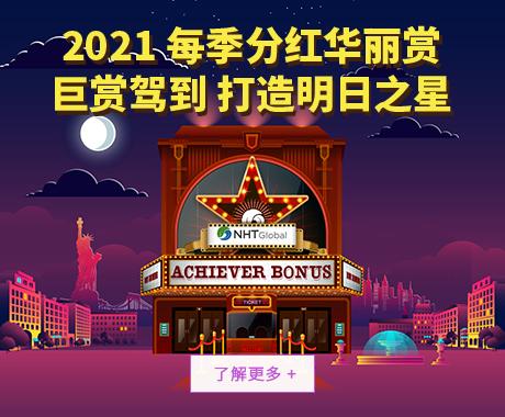 NA_2021_Achiever_banner_CN